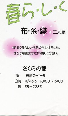 イベントちらし 三人展.jpg