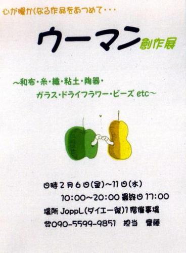 ウーマン 2009・2 002.jpg