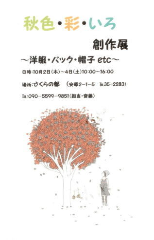 秋色・彩・色 創作展